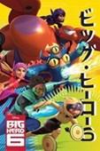 Character Chaos Big Hero 6