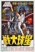 Star Wars Hong Kong Style Star Wars
