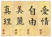 Truth, Beauty, Freedom, Love Chinese Writing II
