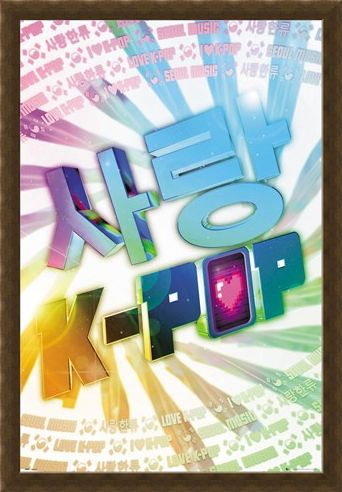 Framed Framed Love - K-pop