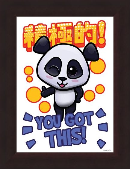 Framed Framed You Got This! - Handa Panda