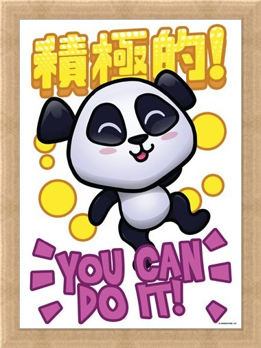 Framed Framed You Can Do It! - Handa Panda