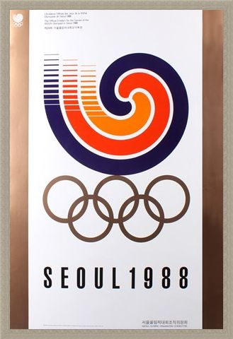 Framed Framed The Official Emblem For The Games Of The XXIVth Olympiad - 1988 Seoul Olympic Games