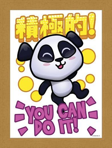 Framed Framed You Can Do It! - Handa Panda
