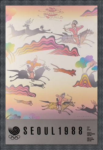 Framed Framed Hunting Imagery Commemorative Art Print By Zun Hoo-Yon - 1988 Seoul Olympic Games