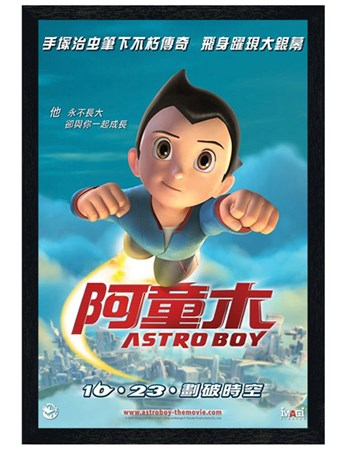 Black Wooden Framed Astro Boy - Hong Kong Teaser