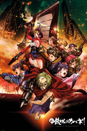 The Kabaneri V The Kabane - Kabaneri Of The Iron Fortress