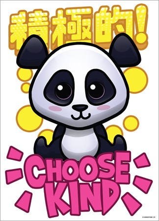 Choose Kind - Handa Panda