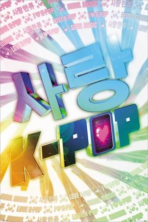 Love - K-pop