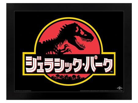 Black Wooden Framed Japanese Logo - Jurassic Park