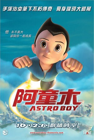 Hong Kong Film Poster - Astro Boy