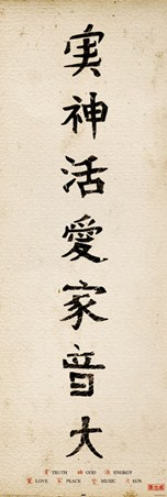 Truth , God, Energy, Love, Peace, Music and Sun - Japanese Writing